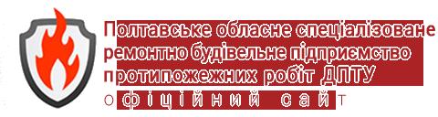 Полтавське обласне спеціалізоване ремонтно будівельне підприємство протипожежних робіт ДПТУ | Офіційний сайт